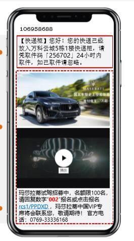 天津场景式营销-快递取件码短信广告定向投放1万元起购买