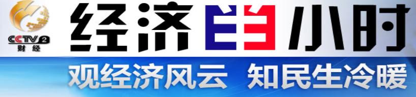 CCTV-2《经济半小时》栏目广告
