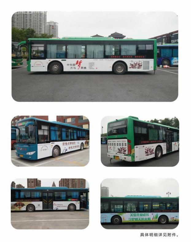 宿迁市公交车身广告(起投时间:一个月)