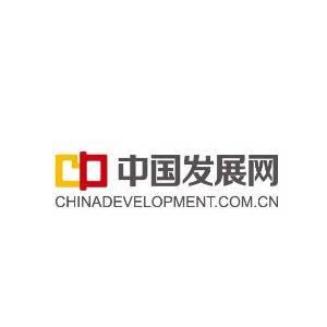 百家号(中国发展网)