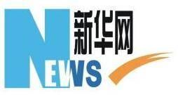 新华网客户端广告发布