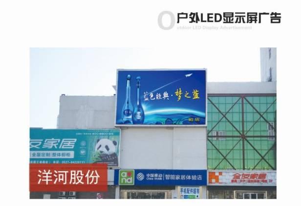 宿迁市中心LED大屏广告 20s 360次/天