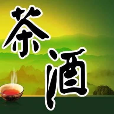微信公众号推广_喝茶品酒学