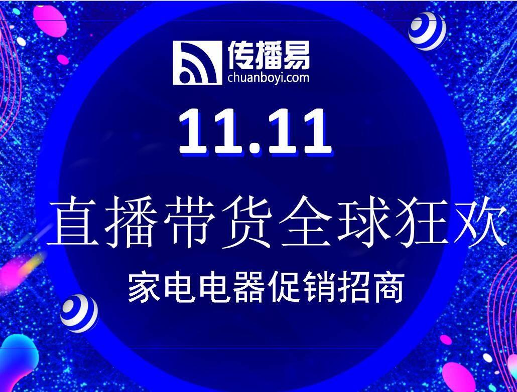 11.11智能家电类直播带货品牌招商