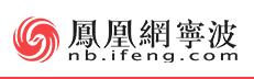 凤凰网宁波(包新闻收录)