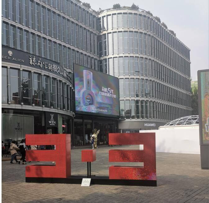 北京三里屯3.3大厦大屏LED广告价格