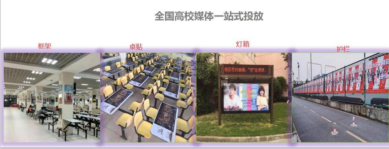 河北省内大学桌贴和框架广告投放价格
