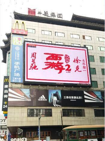 北京王府井步行街工美大厦大屏广告特惠