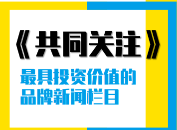 CCTV-13共同关注5秒广告特惠!