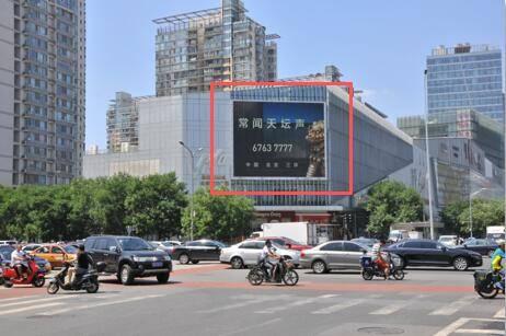 北京东三环双井桥富力广场大屏LED广告投放