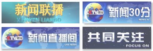 CCTV-央视强档共同关注等新闻栏目组合广告4次/天特惠!