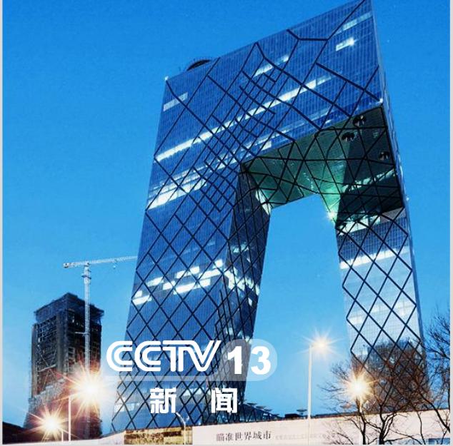 CCTV-13新闻栏目套播广告特惠!(32次/周)