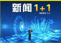 央视13套新闻1+1栏目广告2021年预定特惠!