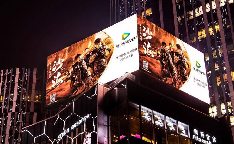 北京三里屯通盈大厦大屏LED特惠。