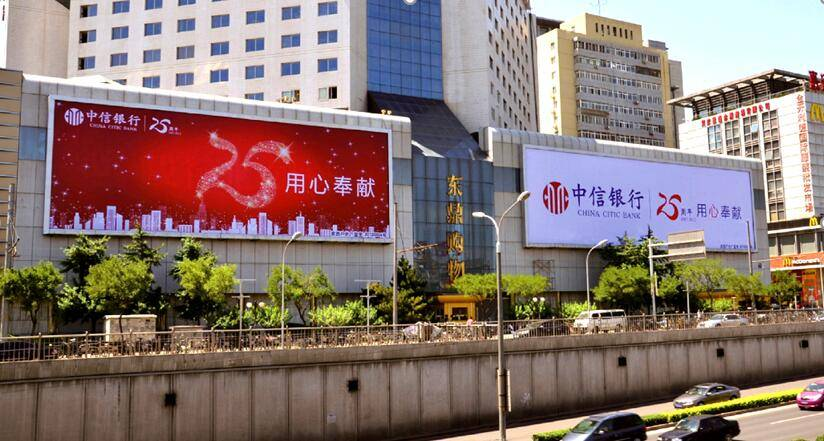 北京西直门外大街东鼎大厦户外广告特惠!