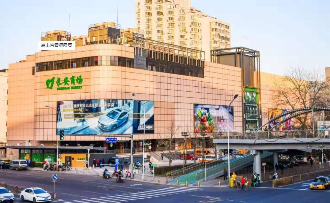 北京长安街长安商场户外大牌广告特惠。