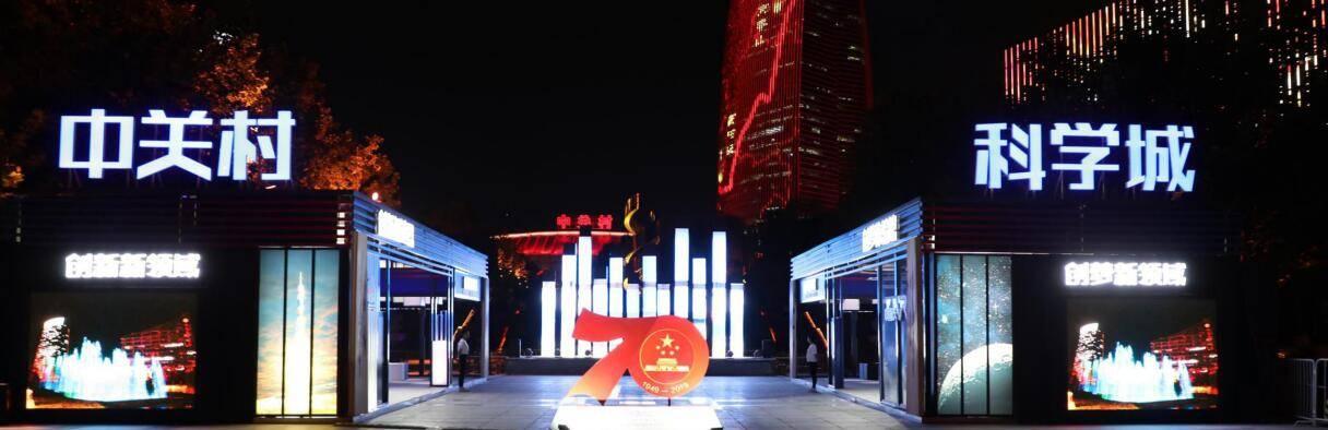 北京市地标中关村灯光秀广告如何发布