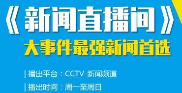 CCTV-13新闻直播间栏目每天3次/6次套播广告特惠