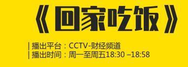 CCTV-2套回家吃饭栏目2021年广告特惠预定!