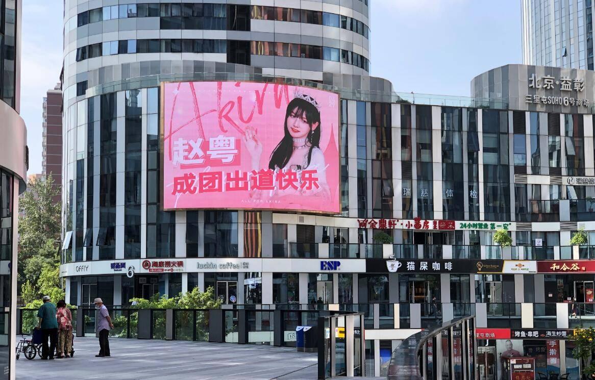 北京三里屯SOHO商场大屏LED广告特惠!
