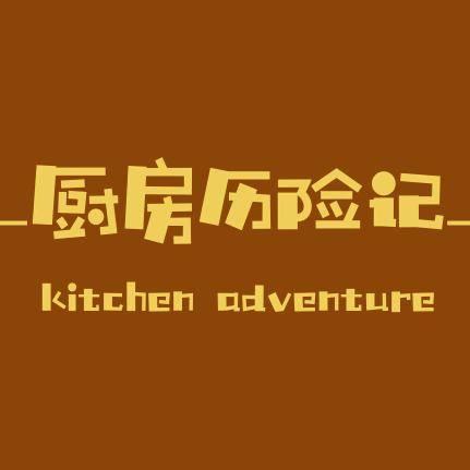 厨房历险记