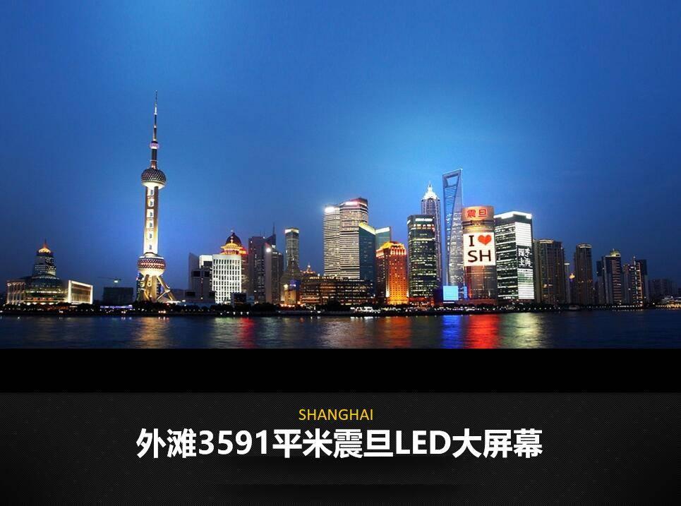 上海地标震旦大厦大屏广告特惠!