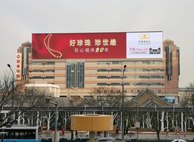 北京西单明珠大厦户外超级大屏广告特惠。