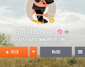 时尚导报Anne
