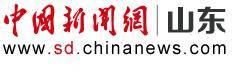 中国新闻网山东