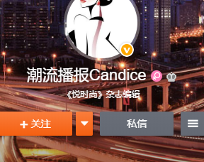 潮流播报Candice