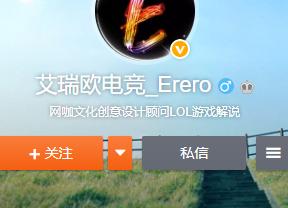 艾瑞欧电竞_Erero