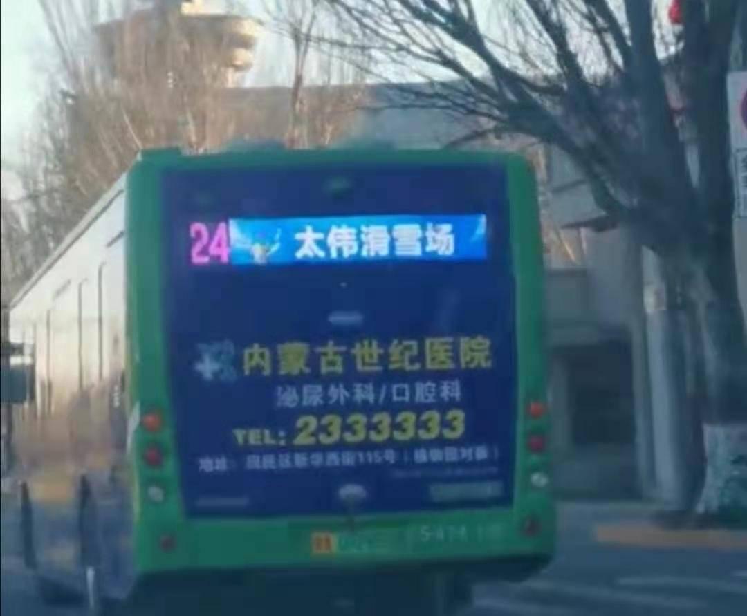呼和浩特公交车新型LED广告