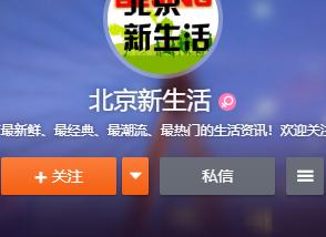 北京新生活