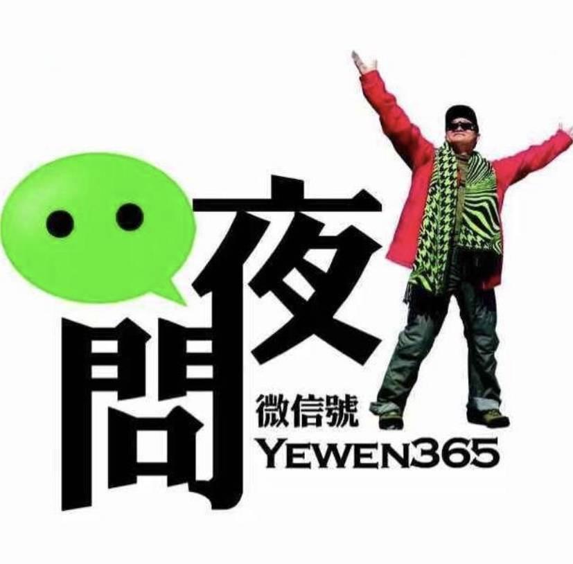 杨清波-夜问yewen365
