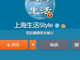 上海生活Style