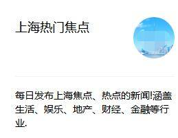 上海热门焦点