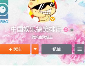 中国娱乐搞笑排行