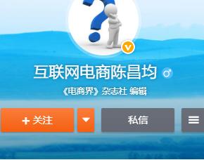 互联网电商陈昌均