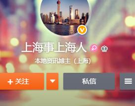 上海事上海人