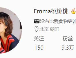 Emma桃桃桃