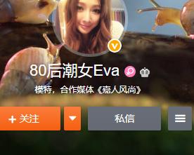 80后潮女Eva
