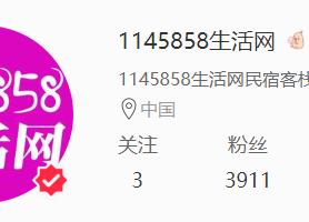 1145858生活网