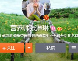 营养师张淋琳
