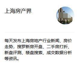 上海房产界