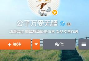 动漫宅腐姬CC
