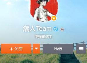 潮人Team