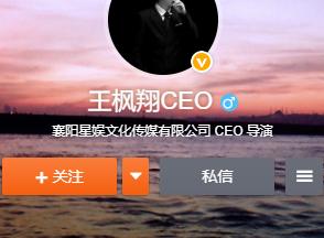 王枫翔CEO