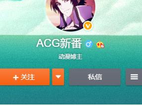 ACG新番