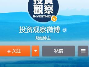 投资观察微博