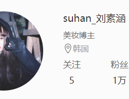 suhan_刘素涵
